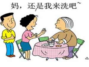 婆媳之间避免争吵必备的三个方法