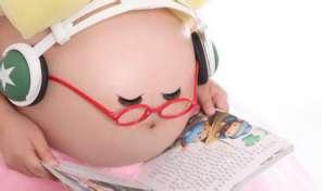孕期应该如何调节心理
