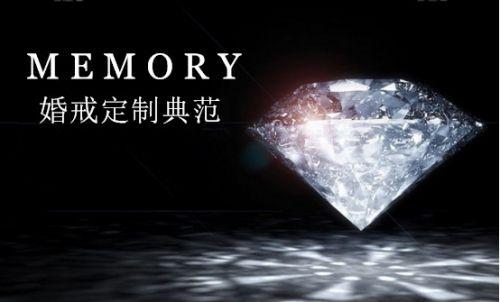 定制真爱MEMORY 一诺永恒