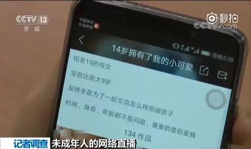 """14岁早恋生子00后情侣私奔…他们竟被推成""""网红""""!"""