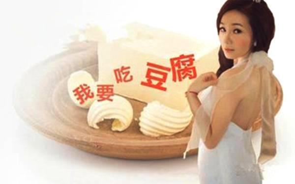 为什么把占女孩子的便宜叫作吃豆腐?