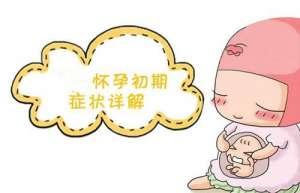 孕早期有哪些症状