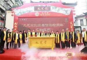 仁心良药,感恩传承——九芝堂创立370周年庆典隆重举行!